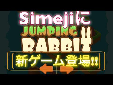 【Simeji】Simejiを使ってる人必見!Simejiに新ゲーム登場!!