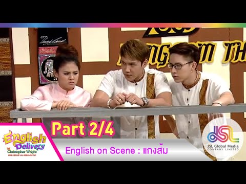 English Delivery : English on scene | แกงส้ม [21 ม.ค. 58] (2/4) Full HD