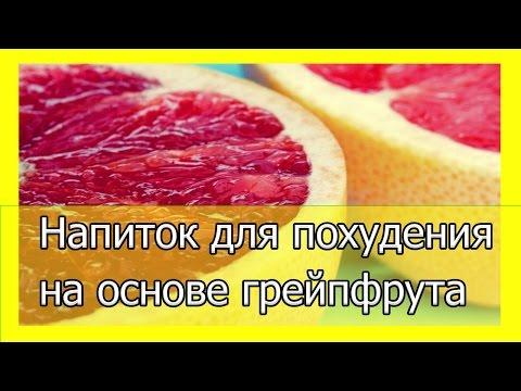 Грейпфрут для похудения - your-