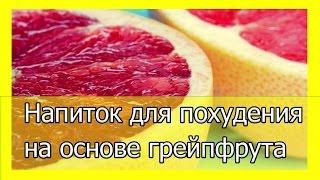 Напиток для похудения на основе грейпфрута