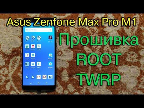 Asus Zenfone Max Pro M1 (TWRP, ROOT, Прошивка - Просто и Подробно!)