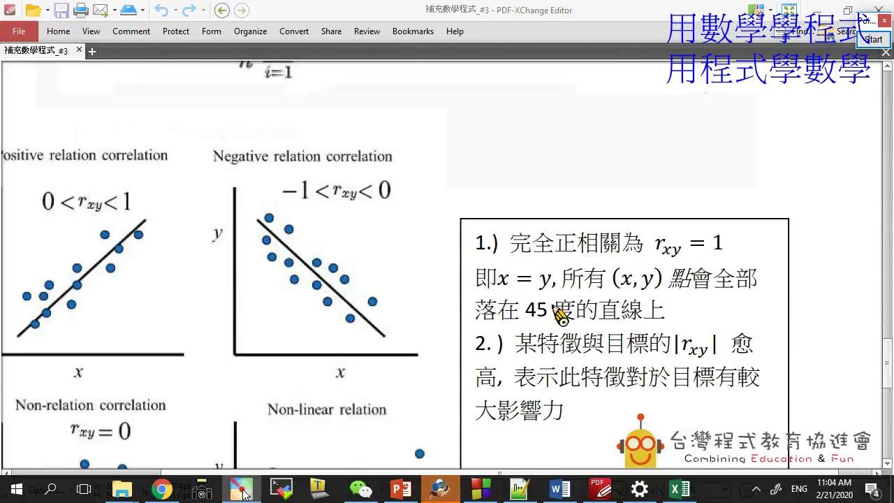 [用數學學程式]第3章數據分析_#4相關係數. - YouTube