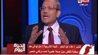 برنامج الحياة اليوم - حوار خاص مع النائب علاء عبد المنعم بتاريخ 17-10-2016