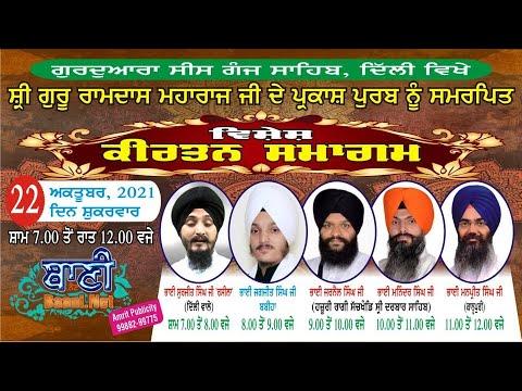 Special-Live-Gurmat-Samagam-Parkash-Purab-G-Sisganj-Sahib-22-Oct-2021