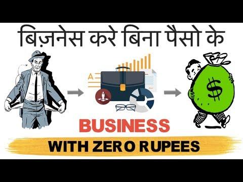 NO MONEY ? START BUSINESS WITH 0 RUPEES   SeeKen बिज़नेस बिना पैसो के
