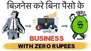 NO MONEY ? START BUSINESS WITH 0 RUPEES | SeeKen बिज़नेस बिना पैसो के