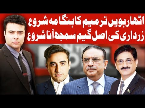 On The Front with Kamran Shahid | 30 January 2019 | Dunya News