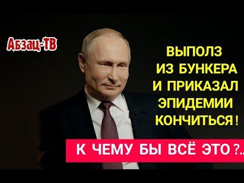 Путин выпoлз из бункера! К чему бы это?.. Как он приказал эпидeмии кончиться к 24 июня!