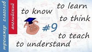 Неправильные глаголы английского языка, урок 9.