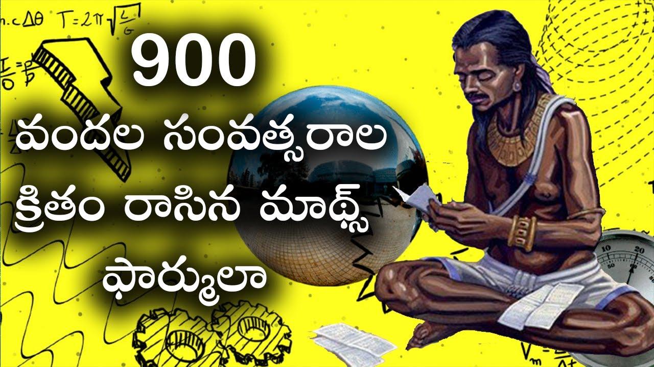 Top Ancient indian Astronomers, Telugu Alchemist