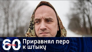 60 минут. Приравнял перо к штыку: писатель Захар Прилепин - новый комбат. Ток-шоу от 13.02.17 thumbnail