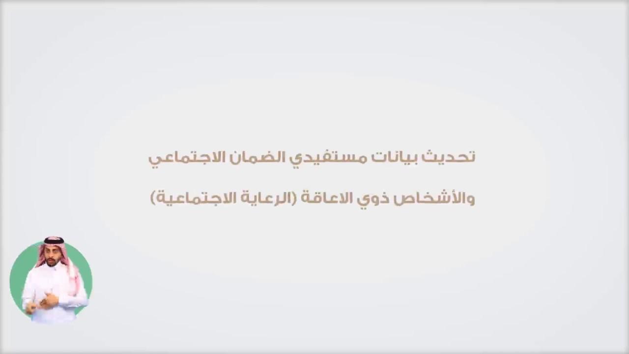 وزارة العمل والتنمية الاجتماعية خطوات تحديث بيانات الأشخاص ذوي الإعاقة ومستفيدي الضمان الاجتماعي Youtube