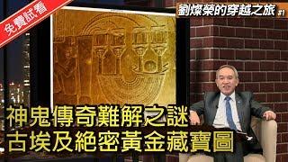 (首集免費試看)神鬼傳奇難解之謎 古埃及絕密黃金藏寶圖《劉燦榮的穿越之旅》第1期