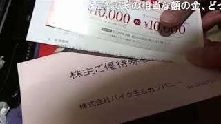 【株式投資】 バイク王&カンパニー 2018株主優待を紹介