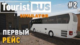 Tourist Bus Simulator #2 Первый рейс