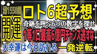 ロト6予想