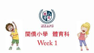 Publication Date: 2020-02-11 | Video Title: 閩僑小學 體育科 Week 1