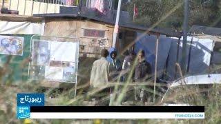 مصير المهاجرين القاصرين بعد إزالة مخيم كاليه