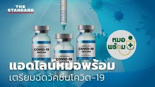แอดไลน์หมอพร้อม เตรียมฉีดวัคซีนโควิด-19 ลงทะเบียน 1 พฤษภาคมนี้