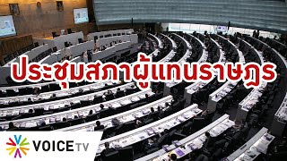 การประชุมสภาผู้แทนราษฎร ครั้งที่ 8 (27 พฤศจิกายน 2562)