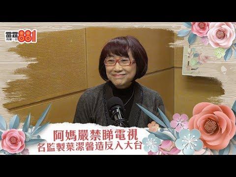 阿媽嚴禁睇電視 名監製葉潔馨造反入大台
