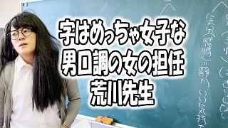 高校あるある集〜男口調の女先生編【TikTok】で7億回以上再生された高校生あるある動画まとめ【高校生ゆうきの日常】