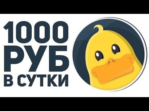 ЗАРАБАТЫВАЮ 1000 РУБЛЕЙ В ДЕНЬ НА MONEY BIRDS ONE! ЗАРАБОТОК В ИНТЕРНЕТЕ НА ИГРАХ БЕЗ ВЛОЖЕНИЙ