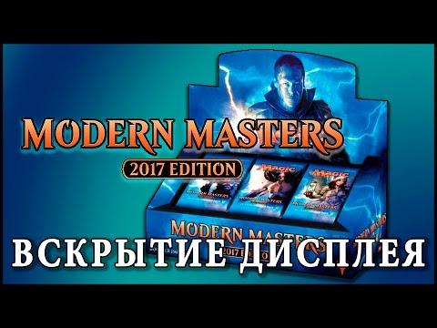 МТГ Modern Masters 2017 - вскрытие дисплея (MTG Modern Masters 2017 Booster Box Opening)