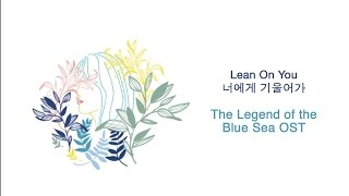 [ENG] LEAN ON YOU (너에게 기울어가) | JUNG YUP (정엽) | THE LEGEND OF THE BLUE SEA OST (Emberis Cover)