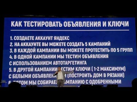 "Доклад Рафаэля ""Sensey"" Габитова с CPA LIFE 2019 по Яндекс Директу"