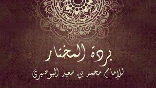 مولاي صلي وسلم دائما ابدا بالكلمات ( بردة البوصيري ) احمد جلمام