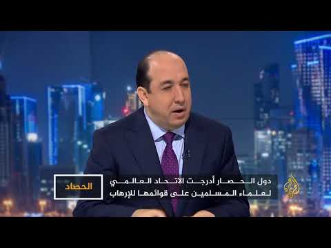 الحصاد- دول الحصار.. إستراتيجية التأزيم  - نشر قبل 45 دقيقة