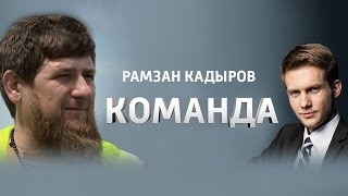 """""""Команда"""" с Рамзаном Кадыровым (HD). Выпуск от 20.10.16"""