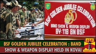 BSF Golden Jubilee Celebration : Band Show & Weapon Display Held in Coimbatore