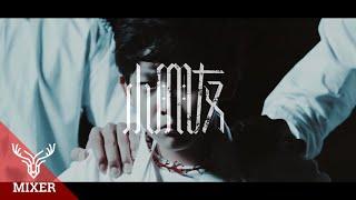 麋先生MIXER【小朋友 Little Child】Official Music Video