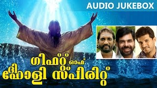 New Malayalam Christian Devotional Album | Gift of the Holy Spirit [ 2015 ]