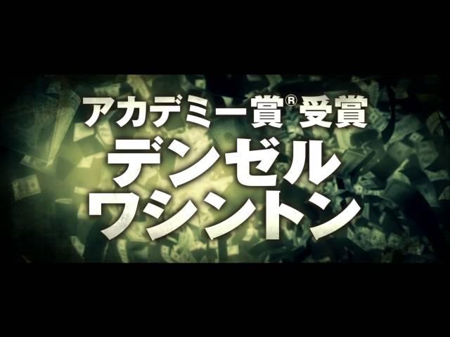 映画『2ガンズ』予告編