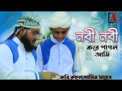 Download Nobi Nobi kore নাতে রসুল (সঃ) Md Asik alom 2020 আমিনিয়া শিল্পীগোষ্ঠী ৷