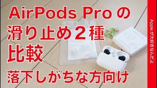 AirPods Proの滑り止め!Amazonで2種類買ってみた!中華系「あるある」感満載でちょっと惜しい