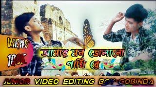Amar mon harano Pakhi re hit song by lovely youtuber.(Gobinda)