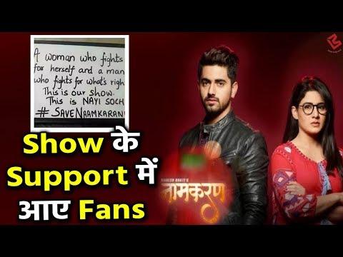 Naamkaran: देखिए कैसे Fans ने बचाया अपना Favourite Show   Zain Imam, Aditi Rathore thumbnail