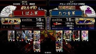 戦国大戦 頂上対決 [2014/06/13] しばふ VS たつを