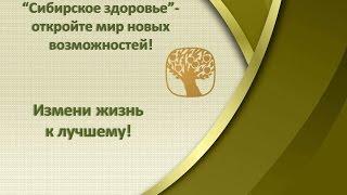 """Измени жизнь к лучшему! """"Сибирское здоровье"""" - меняем взгляды на жизнь."""