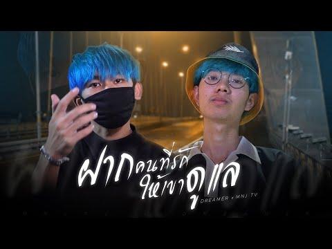 ฝากคนที่รักให้เขาดูเเล - DREAMER Ft.MNJ TV (Official MV)