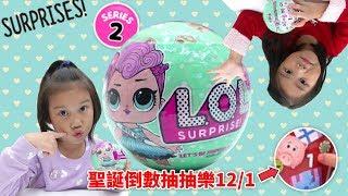 LOL驚喜寶貝蛋S2第2彈這次開出來的是會吐奶跟流眼淚的小娃娃/片尾有迪士尼聖誕倒數驚喜抽抽樂12月1號是什麼玩具?/玩具開箱一起玩玩具Sunny Yummy Kids TOYs