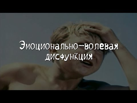 Эмоционально-волевая дисфункция
