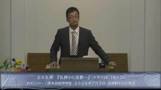 『礼拝から宣教へ』20160703武蔵野キリスト教会