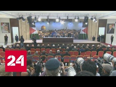 Глава Палестины назвал план Трампа заговором - Россия 24