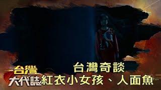 台灣奇談 紅衣小女孩、人面魚《台灣大代誌》20180923