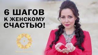 """Женский курс """"6 шагов к женскому счастью"""" Жанны Белозёровой изменит вашу жизнь!"""